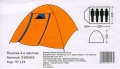 Палатка 4-6-ти  местная  HY-119  200x250x150 см