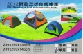 Палатка 4 - местная 200 х 200 х 145 см. 1-слойная
